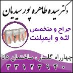 دکتر سیده طاهره پور سیدیان - جراح و متخصص لثه و ایمپلنت